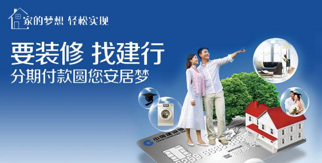 南宁泽福居与携手中国建设银行推出装修贷款业务 - 南宁泽福居装饰